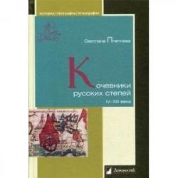 Кочевники русских степей. IV–XIII века