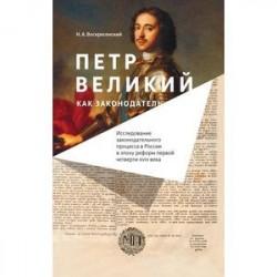 Петр Великий как законодатель