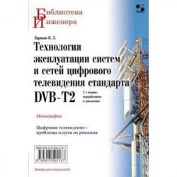 Технология эксплуатации систем и сетей цифрового телевидения стандарта DVB-T2. Монография