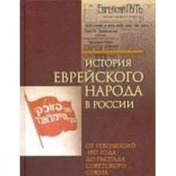 История еврейского народа в России. От революций 1917 года до распада Советского Союза. Том 3