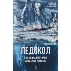 Ледокол.Подлинная история «Михаила Сомова»
