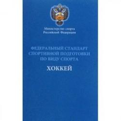 Федеральный стандарт спортивной подготовки по виду спорта хоккей. Министерство спорта Российской Федерации