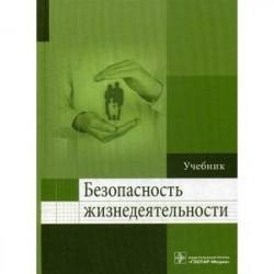 Безопасность жизнедеятельности. Учебник. Гриф МО РФ