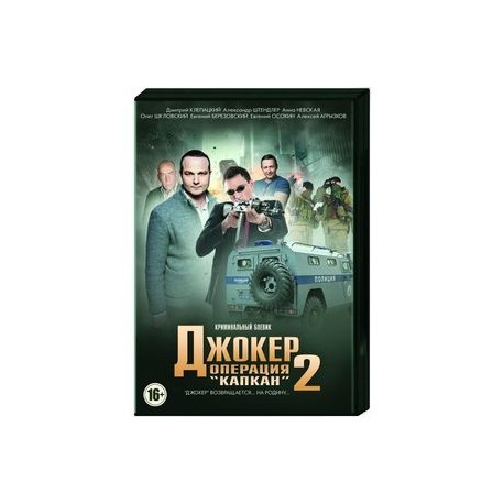 Джокер 2. Операция «Капкан». (4 серии). DVD