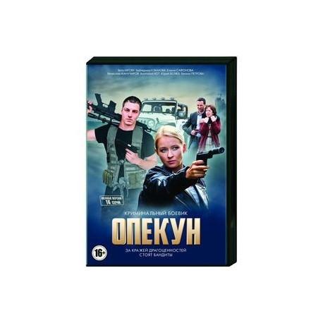 Опекун. (16 серий). DVD