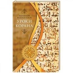 Уроки Корана