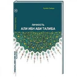 Личность Али ибн Аби Талиба