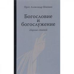 Богословие и богослужение. Сборник статей