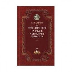 Святоотеческое наследие и церковные древности. Том 5