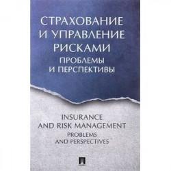 Страхование и управление рисками. Проблемы и перспективы
