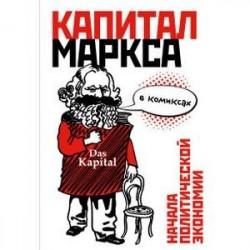 'Капитал' Маркса в комиксах