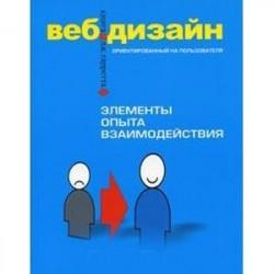 Веб-дизайн. Книга Дж. Гарретта. Элементы опыта взаимодействия