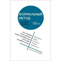 Формальный метод. Антология русского модернизма. Том 3. Технологии