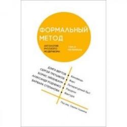 Формальный метод. Антология русского модернизма. Том 2. Материалы