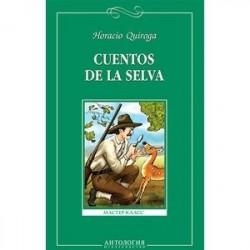 Cuentos de la selva / Сказки сельвы. Книга для чтения на испанском языке
