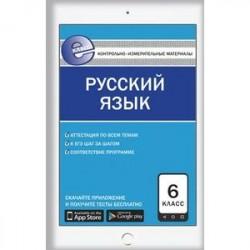 Контрольно-измерительные материалы. Русский язык. 6 класс