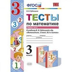 Математика. 3 класс. Тесты к учебнику В. Н. Рудницкой. Часть 1. ФГОС