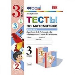 Тесты по математике. 3 класс. Часть 2. К учебнику В.Н. Рудницкой, Т.В. Юдачевой