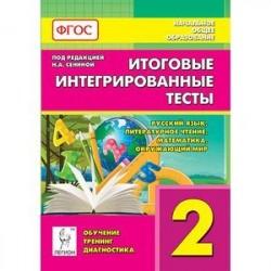 Итоговые интегрированные тесты. 2 класс. Русский язык, литературное чтение, математика, окружающий мир
