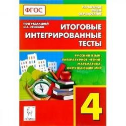 Русский язык, литературное чтение, математика, окружающий мир. 4 класс. Итоговые интегрированные тесты