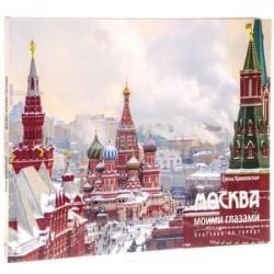 Москва моими газами. Прогулки по городу