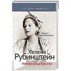 Хелена Рубинштейн.Императрица Красоты