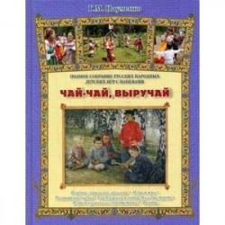 Чай-чай, выручай. Полное собрание русских народных детских игр с напевами