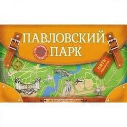 Павловский парк. Путеводитель-игра с пятью маршрутами