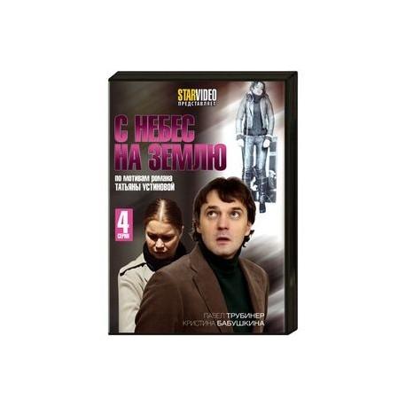 С небес на землю. (4 серии). DVD