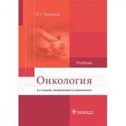 Онкология. Учебник для ВУЗов