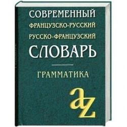 Современный французско-русский, русско-французский словарь для школьников: Грамматика