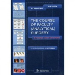 The Course of Faculty (Analitical) Surgery
