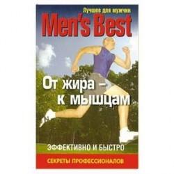 Лучшее для мужчин. От жира - к мышцам