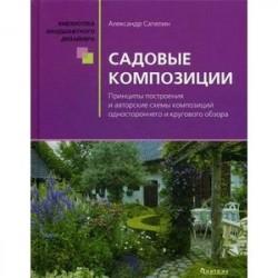 Садовые композиции. Принципы построения и авторские схемы композиций одностороннего и кругового образа. Справочное