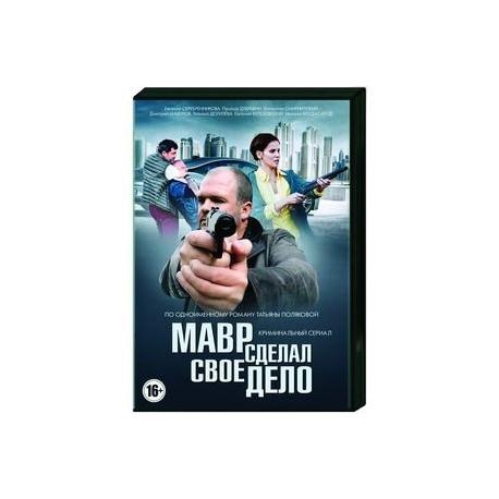 Мавр сделал свое дело. (4 серии). DVD