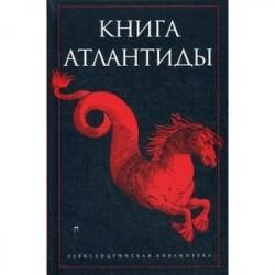 Книга Атлантиды