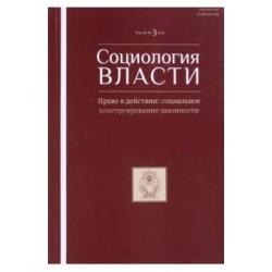 Журнал 'Социология власти' №3. 2016