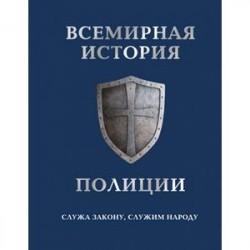 Всемирная история полиции