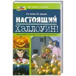 Настоящий Хэллоуин! Сценарии мероприятий, эскизы костюмов: Для учащихся 5-9 классов