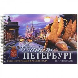 Санкт-Петербург и пригороды. Реконструкция времен года