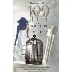 100 дней между жизнью и смертью