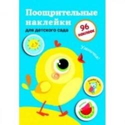 Поощрительные наклейки для детского сада. Цыпленок. Выпуск 2