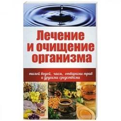 Лечение и очищение организма талой водой, чаем, отварами трав и другими средствами