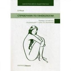 Справочник по гинекологии