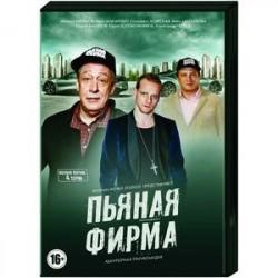 Пьяная фирма. (4 серии). DVD