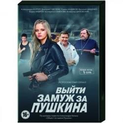 Выйти замуж за Пушкина. (8 серий). DVD