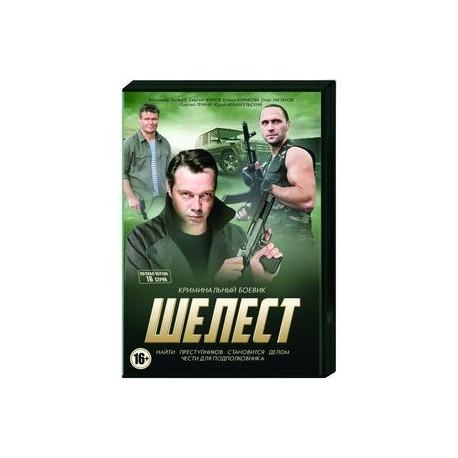 Шелест. (16 серий). DVD