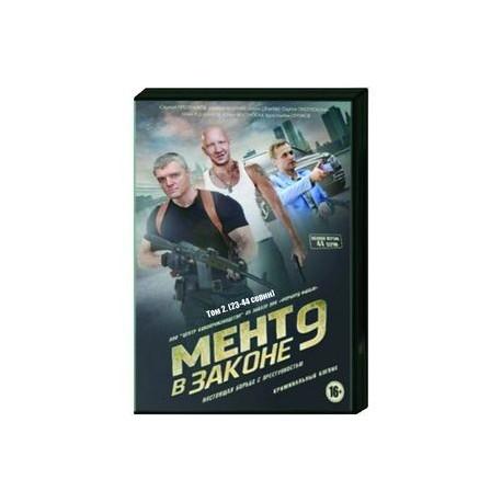 Мент в законе 9. Том 2. (23-44 серии). DVD