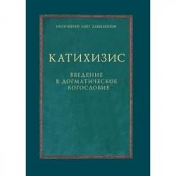 Катихизис: Введение в догматическое богословие: курс лекций