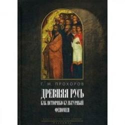 Древняя Русь как историко-культурный феномен